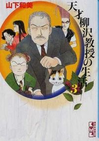天才柳沢教授の生活 3