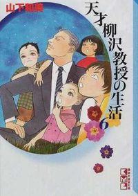 天才柳沢教授の生活 6