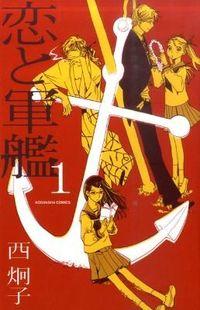 恋と軍艦 1