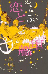恋と軍艦 5