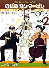 のだめカンタービレselection CD book v.2