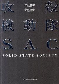 攻殻機動隊S.A.C. SOLID STATE SOCIETY