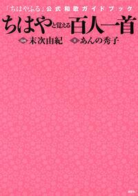 ちはやと覚える百人一首 / 「ちはやふる」公式和歌ガイドブック