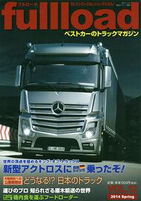 ベストカーのトラックマガジン fullload VOL.12
