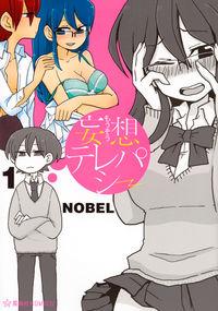 妄想テレパシー(1) (星海社COMICS)