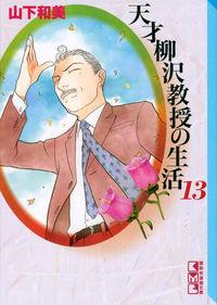 天才柳沢教授の生活 13