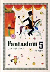 ファンタジウム 5
