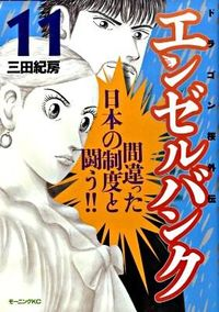 エンゼルバンク 11 / ドラゴン桜外伝