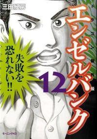 エンゼルバンク 12 / ドラゴン桜外伝