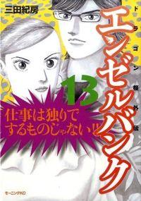 エンゼルバンク 13 / ドラゴン桜外伝