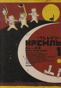 クレムリン 1