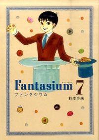 ファンタジウム 7