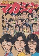 青春少年マガジン / 1978~1983