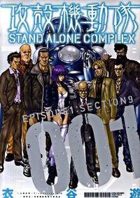 攻殻機動隊STAND ALONE COMPLEX 1
