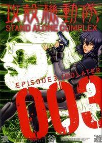 攻殻機動隊STAND ALONE COMPLEX 3