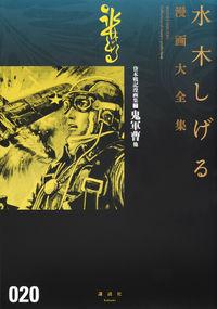 貸本戦記漫画集(7)鬼軍曹 他