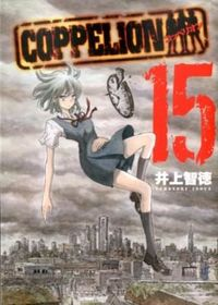 COPPELION 15 / コッペリオン