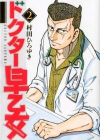 ドクター早乙女 2