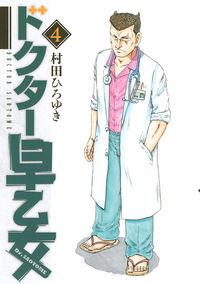 ドクター早乙女 4