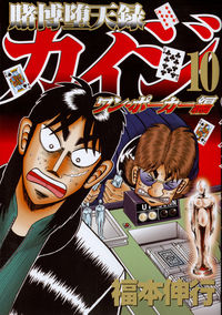 賭博堕天録カイジ ワン・ポーカー編(10)