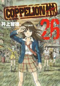 COPPELION(26)<完>