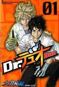 Dr.デュオ 01