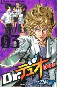 Dr.デュオ 03