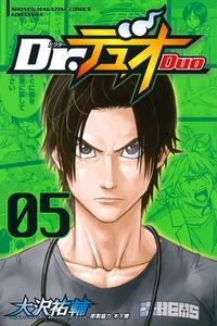 Dr.デュオ 05