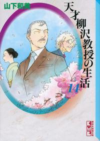 天才柳沢教授の生活 14