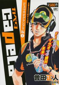 capeta F3マカオグランプリ編(1)王者を決める熱き4日間!