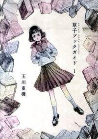 草子ブックガイド 1