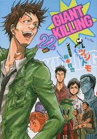 GIANT KILLING 22
