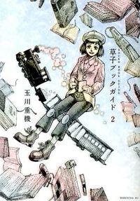 草子ブックガイド 2