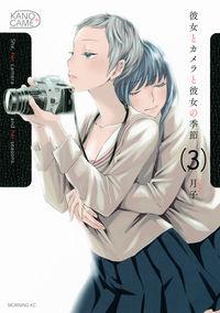 彼女とカメラと彼女の季節 3