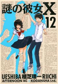 謎の彼女X(12)<完> (アフタヌーンKC)