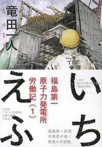 いちえふ福島第一原子力発電所労働記 1