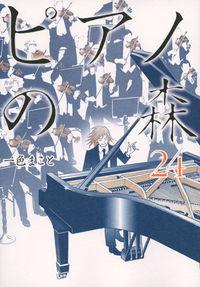 ピアノの森
