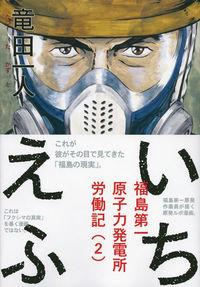 いちえふ福島第一原子力発電所労働記 2