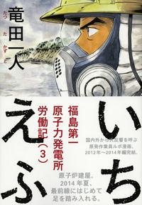 いちえふ福島第一原子力発電所労働記 3