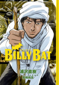 BILLY BAT(18)