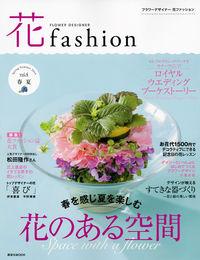 フラワーデザイナー花ファッション vol.4(Spring Summer 2014)