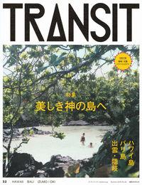 TRANSIT 32号
