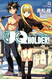 UQ HOLDER!(8)