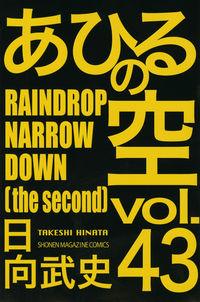あひるの空 RAINDROP NARROW DOWN(43)