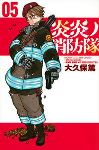 炎炎ノ消防隊 05