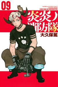 炎炎ノ消防隊 09