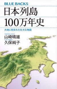 日本列島100万年史 / 大地に刻まれた壮大な物語