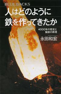 人はどのように鉄を作ってきたか / 4000年の歴史と製鉄の原理
