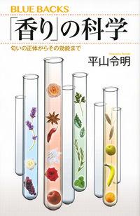 「香り」の科学 / 匂いの正体からその効能まで