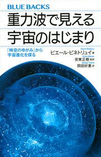 重力波で見える宇宙のはじまり / 「時空のゆがみ」から宇宙進化を探る